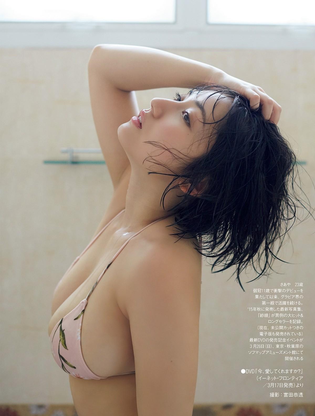 ムチムチ感が増し、抱きしめたい体になった紗綾がたまらんことに(*´▽`*)ww×56P 表紙