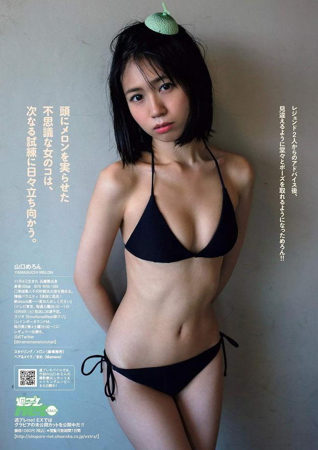 yamaguchi_meron (6)