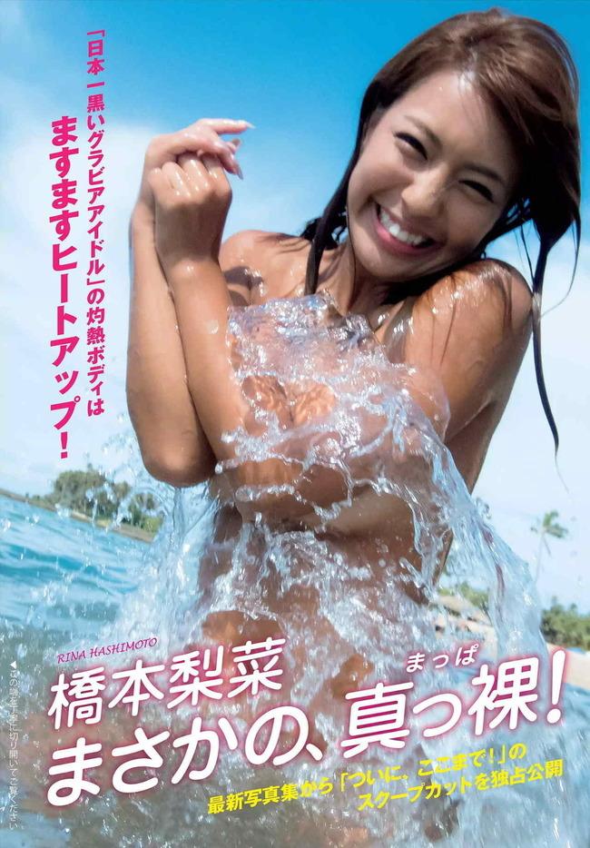 hashimoto_rina (30)