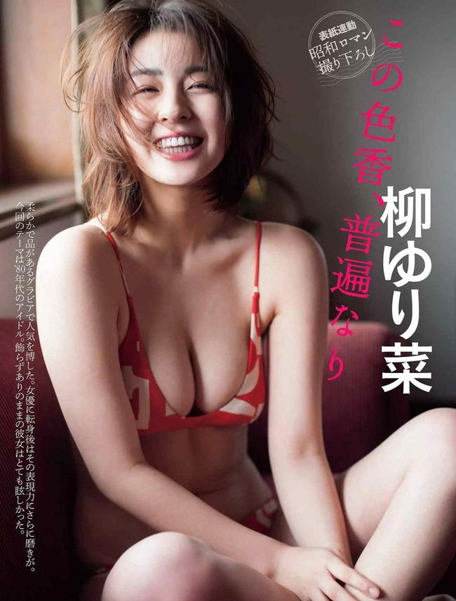 yanagi_yurina (6)