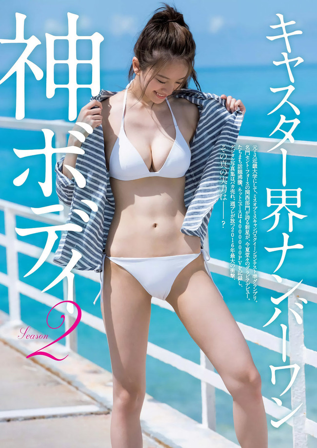 伊東紗冶子 巨乳 エロ画像 (20)