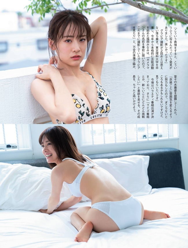 福岡みなみ 美人 グラビア画像 (4)