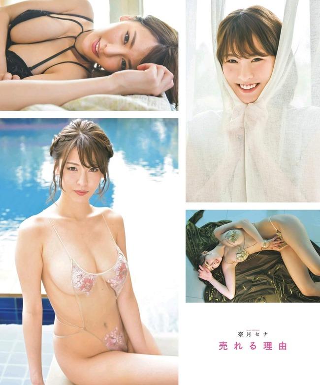 natsuki_sena (23)