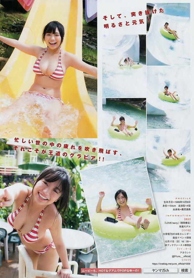 ohara_yuno (12)