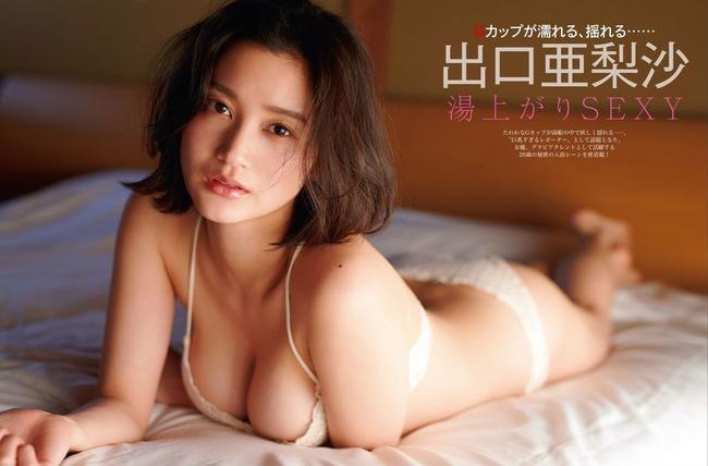 deguchi_arisa (18)
