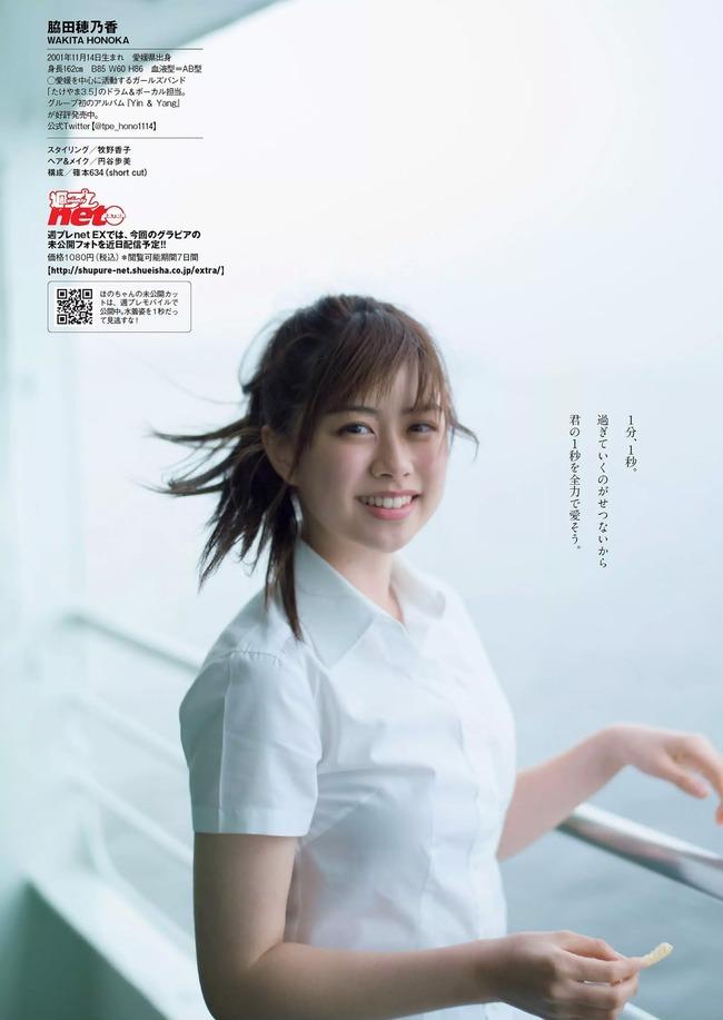 wakisaka_honoka (7)