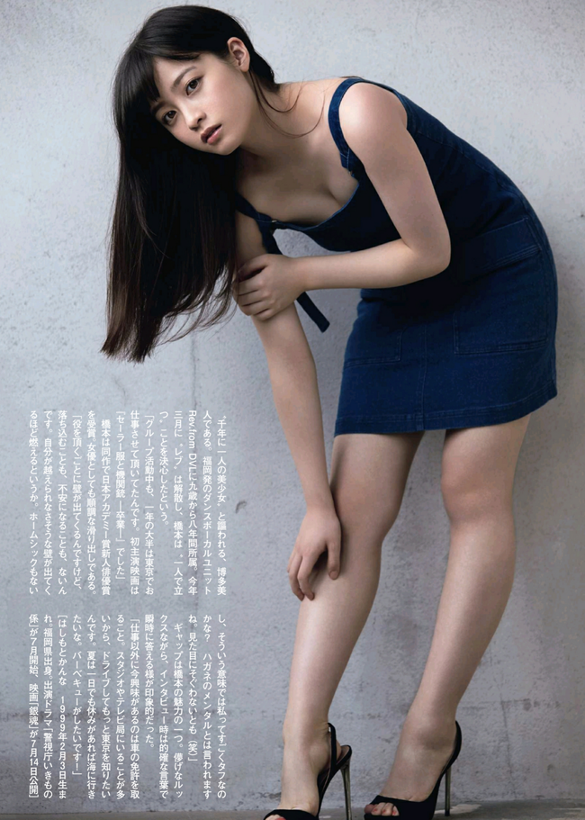 hashimoto_kannna (2)