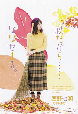 nishino_nanase (48)