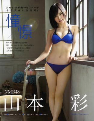 yamamoto_sayaka (47)