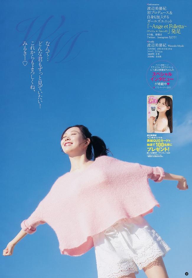 渡辺美優紀 美人 グラビア画像 (20)