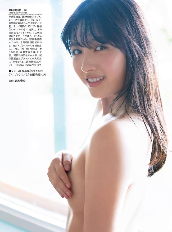 大和田南那 かわいい グラビア (24)