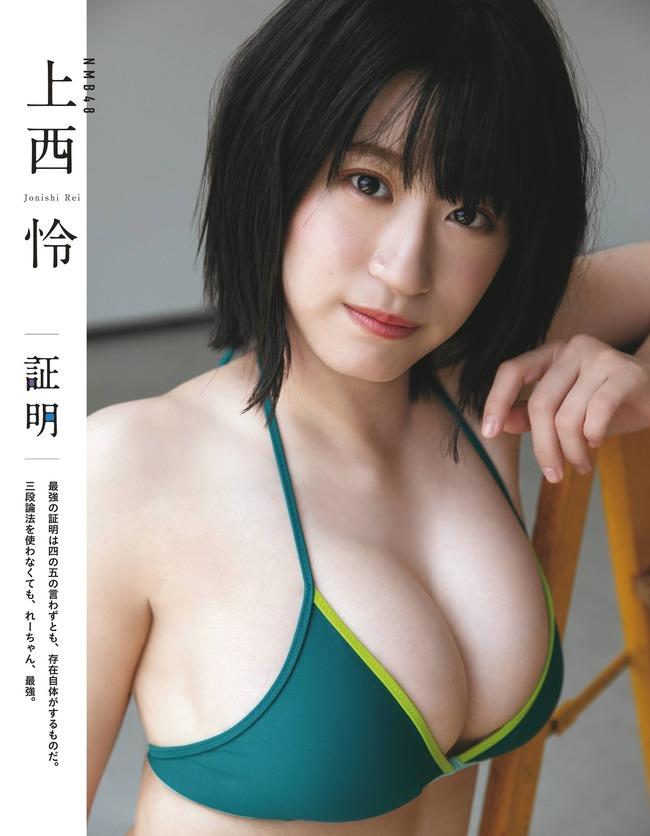 上西怜 グラビア (25)