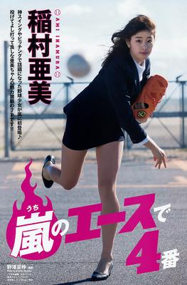 inamura_ami (32)