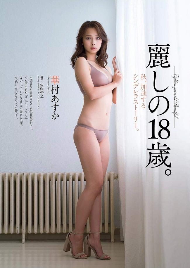 hanamura_asuka (11)