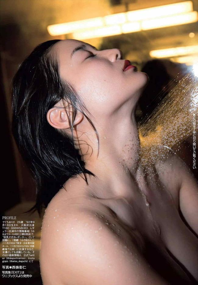 deguchi_arisa (24)