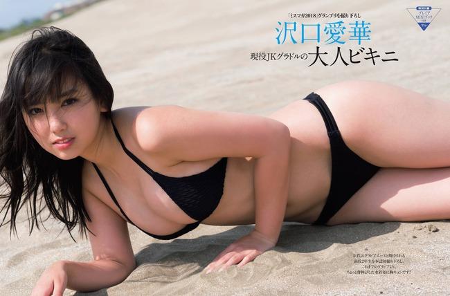 沢口愛華 グラビア (4)