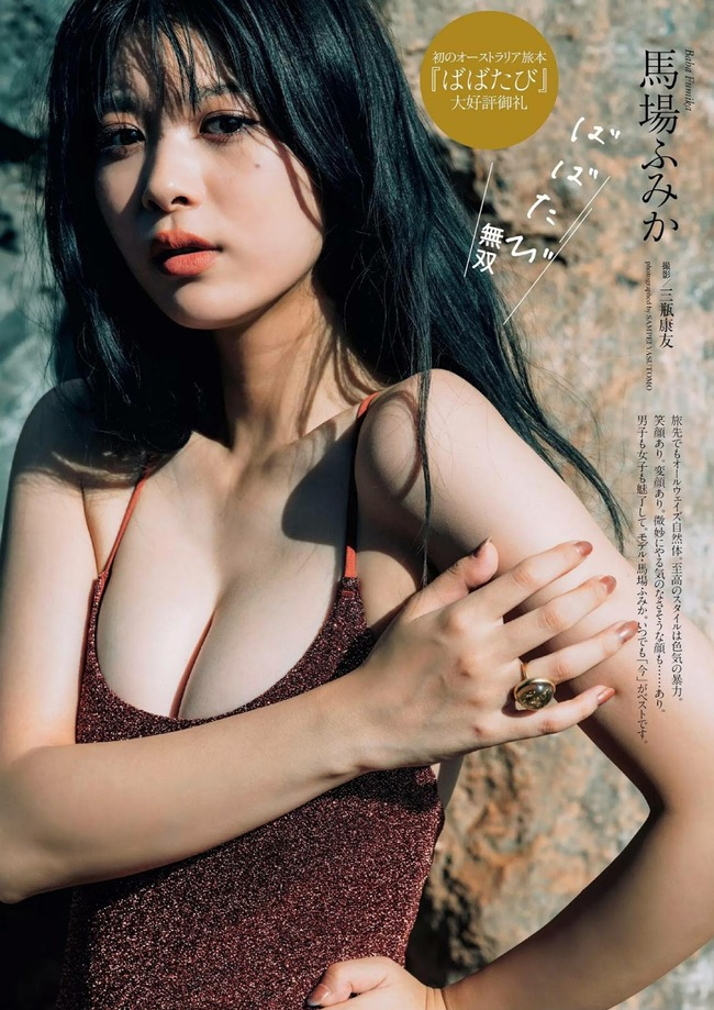 馬場ふみか 巨乳 グラビア画像 (34)