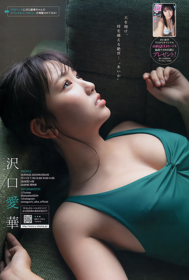 沢口愛華 巨乳 グラビア画像 (37)