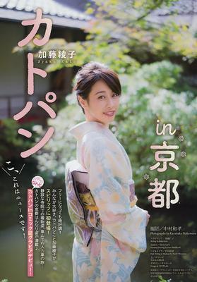 katou_ayako (1)