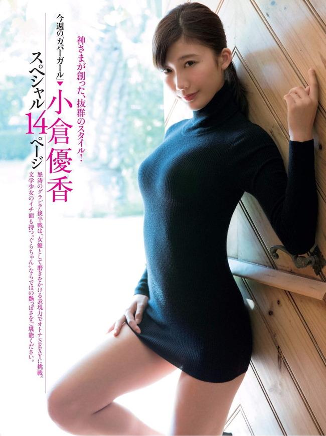 ogura_yuka (46)