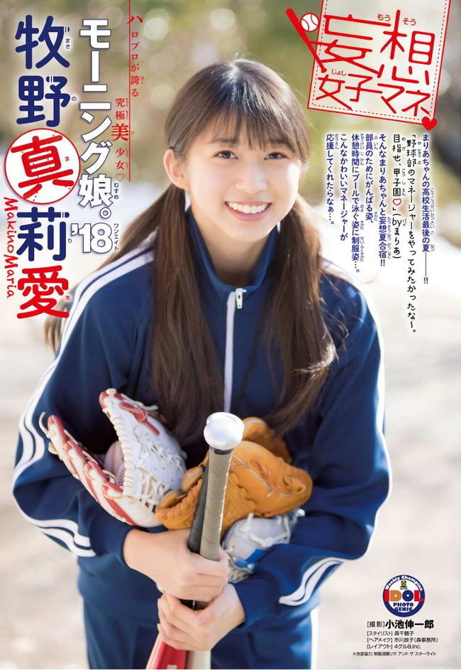 makino_maria (24)