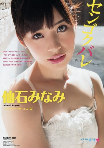 sennishi_minami (36)