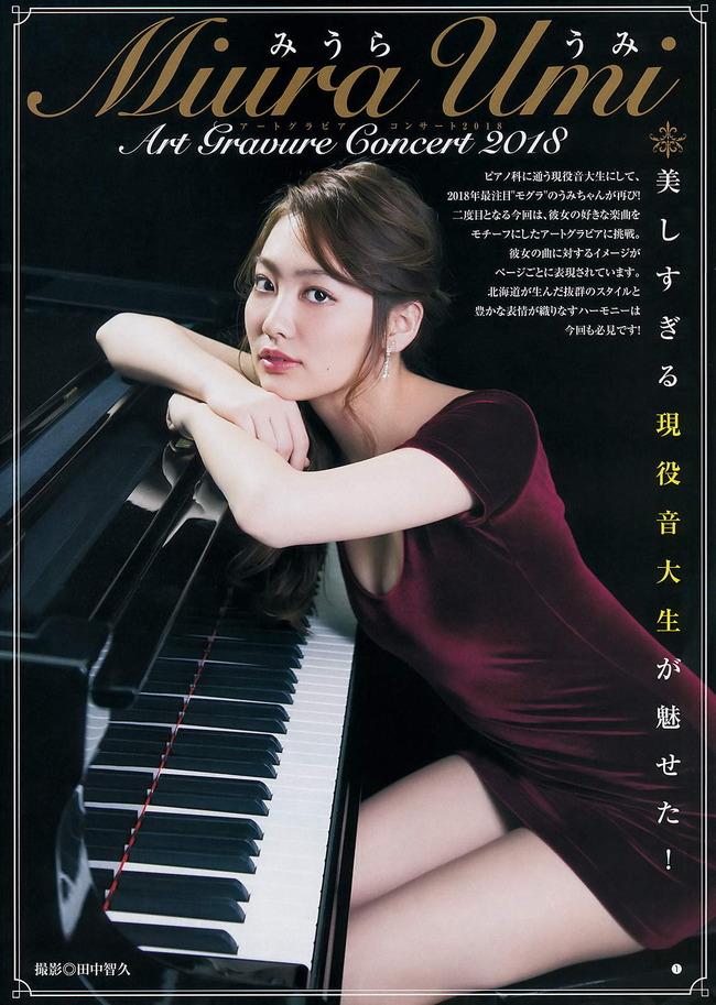 miura_umi (3)