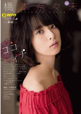 hashimoto_nanami (21)