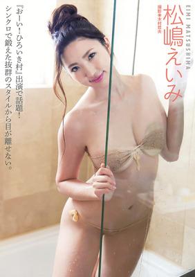 matsushima_eimi (36)