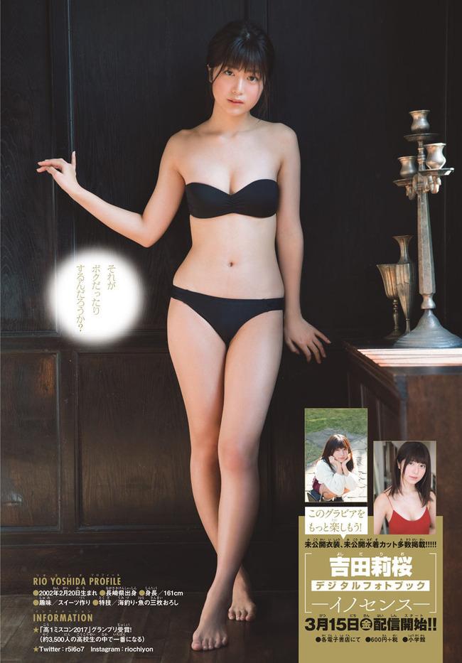 吉田莉桜 かわいい JK (23)