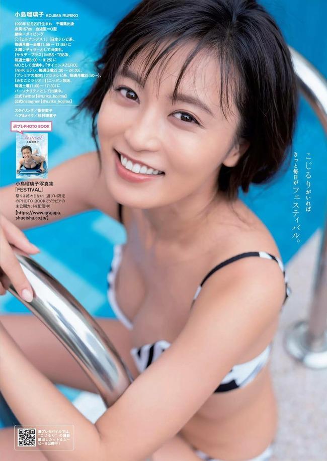 小島瑠璃子 かわいい グラビア画像 (22)