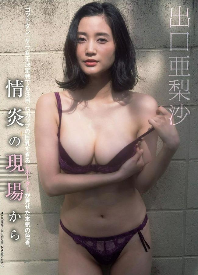 出口亜梨沙 Gカップ グラビア画像 (44)