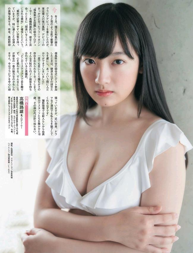 sakaguchi_fuuta (20)