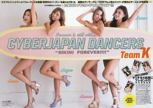 CYBERJAPAN DANCERS (2)