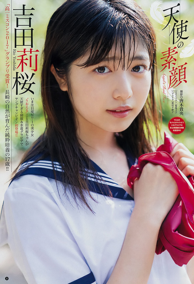 吉田莉桜 かわいい JK (7)