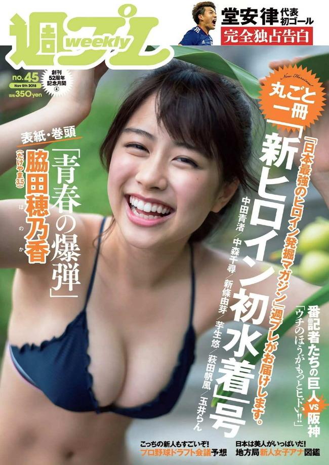 wakita_honoka (3)