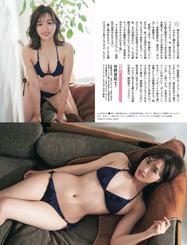 清水綾乃 グラビア (41)