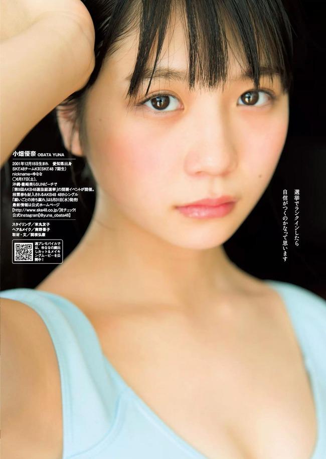 obata_yuna (4)