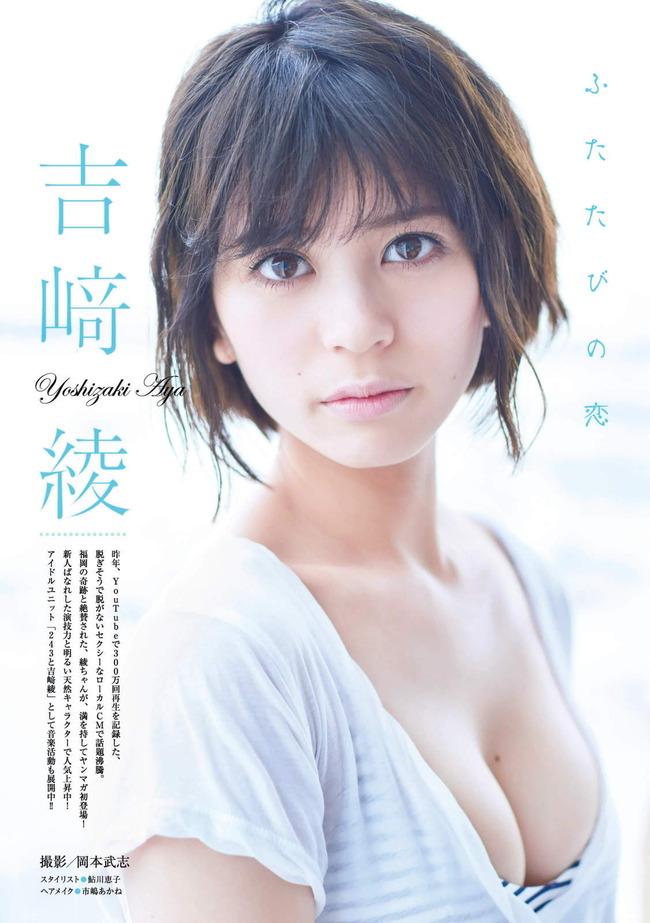 yoshizaki_ayaa (13)