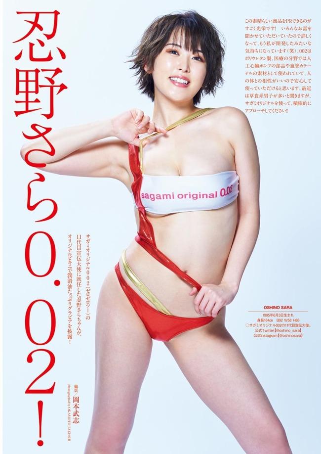 oshio_sara (35)