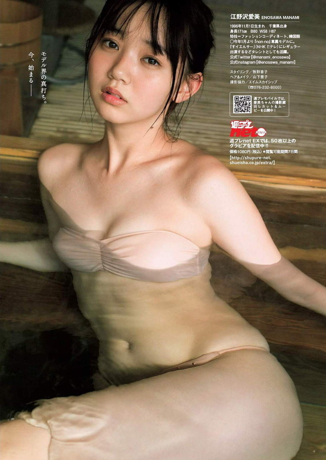 enosawa_manami (9)