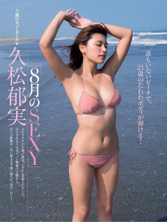 久松郁実 グラビア (34)