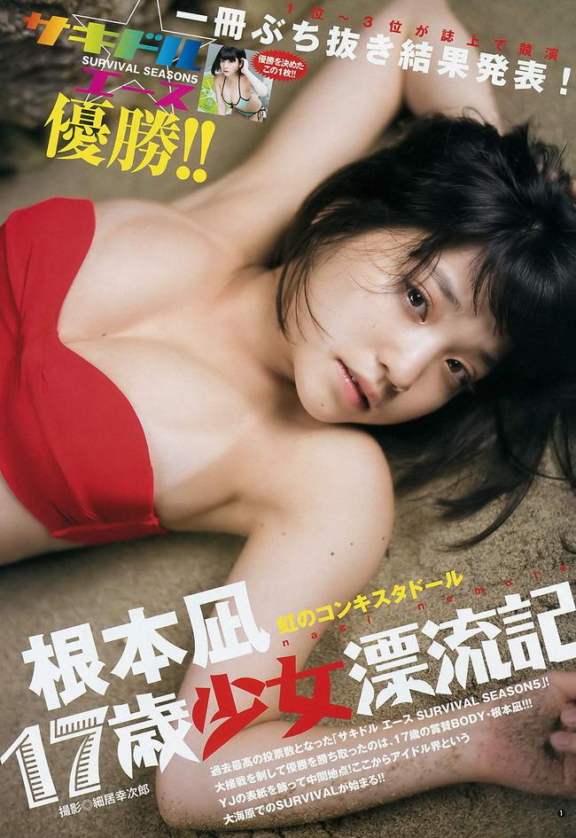 nemoto_nagi (7)