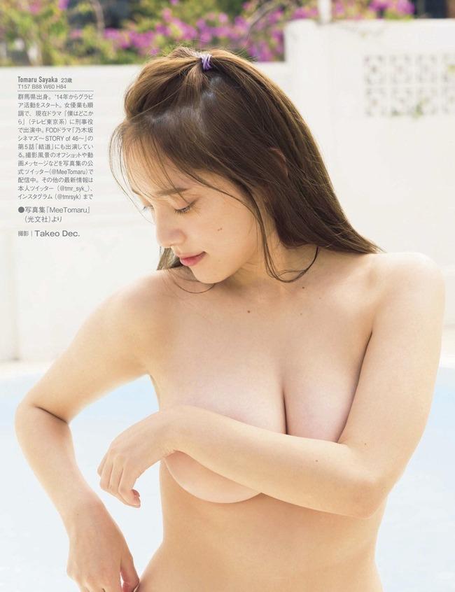 都丸紗也華 グラビア (36)