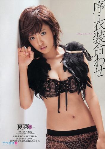 natsuna (51)