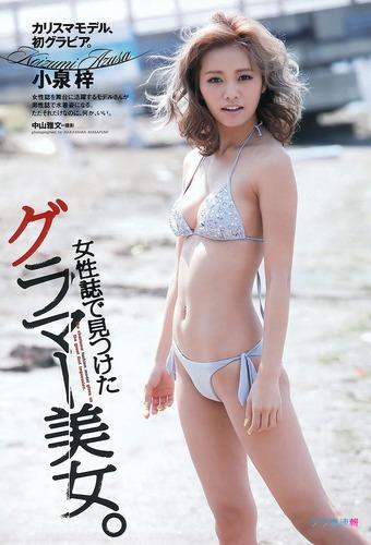 koizumi_azuazu (88)