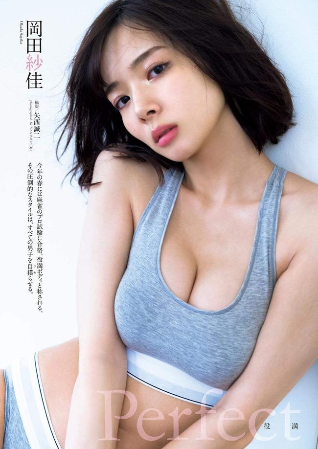 okada_sayaka (37)