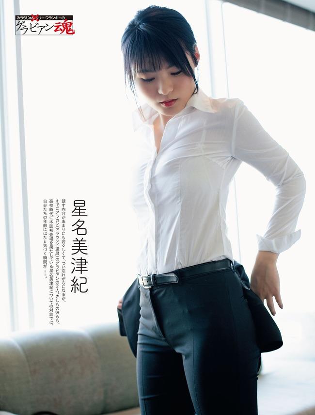 hoshina_miduki (10)
