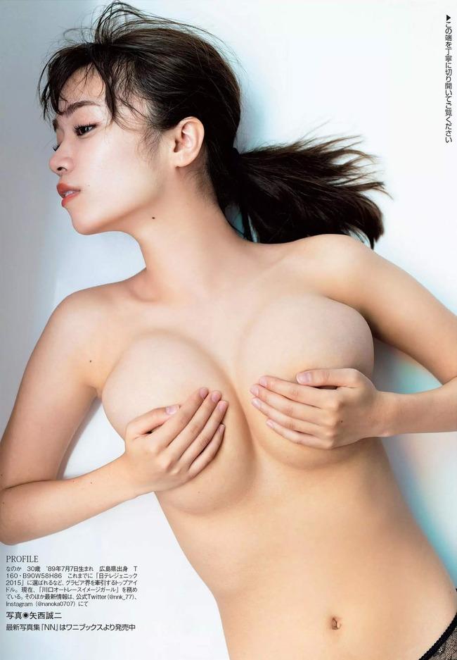 nanoka (10)