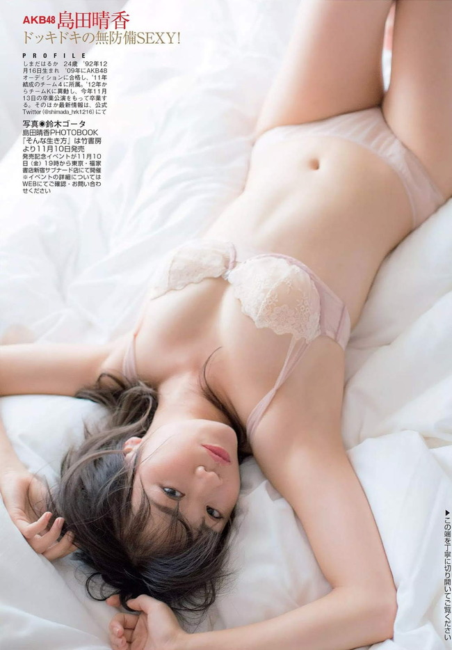 shimada_haruka (6)